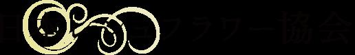 日本レジュフラワー協会